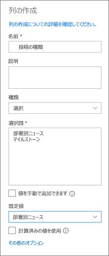ニュースカテゴリの列を設定する例
