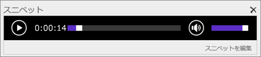 オーディオ ファイルの全時間長が示され、ファイルの再生を開始および停止するコントロールがある、SharePoint Online の [スニペット] オーディオ コントロール バーのスクリーンショット。