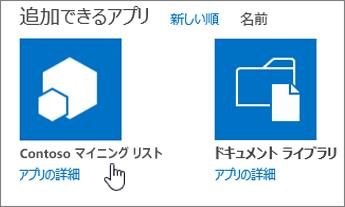 アプリが強調表示された [追加できるアプリ] ダイアログ ボックス