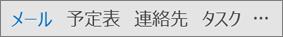 [メール]、[予定表]、[連絡先]、[タスク] の各ボタン (名前)、およびその他のオプション (3 つの点 (省略記号)) が表示されている Outlook クイック アクセス バー