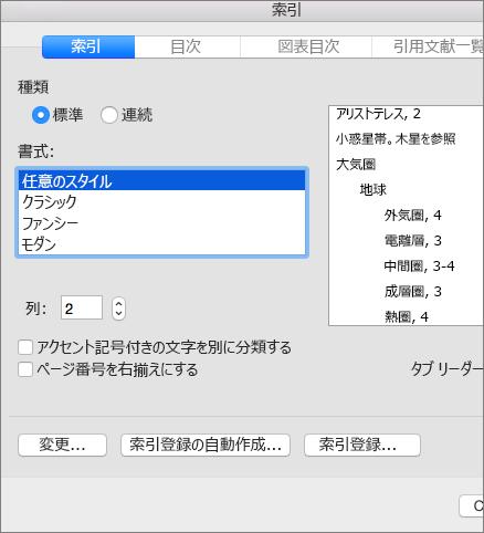 [インデックス] ダイアログ ボックスで設定できるオプションを示す