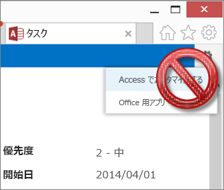 [設定] メニューの [Access でカスタマイズする] オプションが使用不可の状態