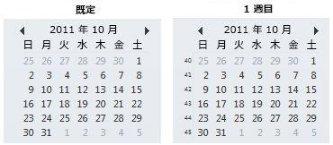 週数が表示および非表示の To Do バーのカレンダー ナビゲーター