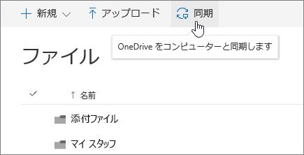 OneDrive for Business で使用しているコンピューターとファイルを同期する