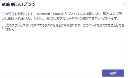 Teams のタブの削除ダイアログ ボックスのスクリーンショット