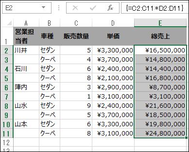 E 列の合計を配列数式により計算