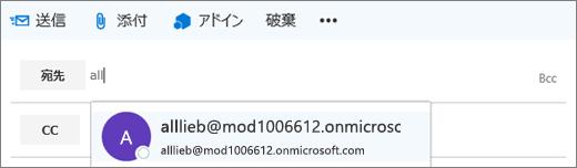 スクリーンショットでは、メール メッセージの [宛先] 行に受信者のメール アドレスを削除するオプションが表示されています。[宛先] フィールドでは、最初に受信者の名前を数文字入力すると、それに基づいてオートコンプリート機能が受信者のメール アドレスを入力します。