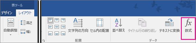 [数式] オプションが強調表示された表ツールの [レイアウト] タブ