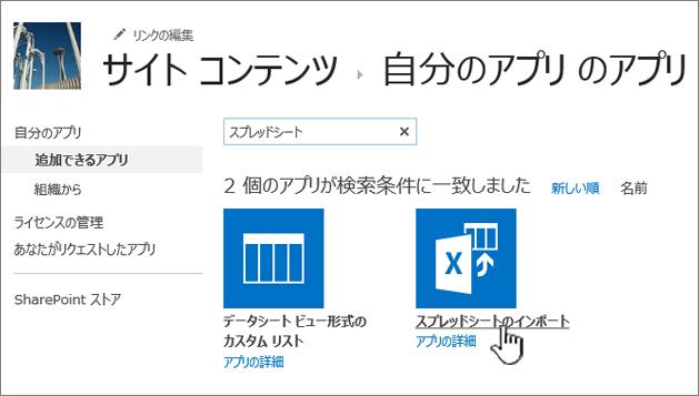 [新しいアプリ] ダイアログ ボックスで強調表示されているスプレッドシート アプリのインポート