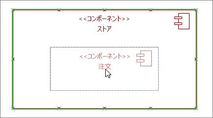 オーダー コンポーネントがドラッグされたストア サブシステム図形