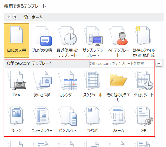 使用するカテゴリを office.com のテンプレートから選択します。