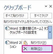 Word 2013 クリップボードからアイテムを削除する