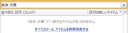 検索結果のないクイック検索