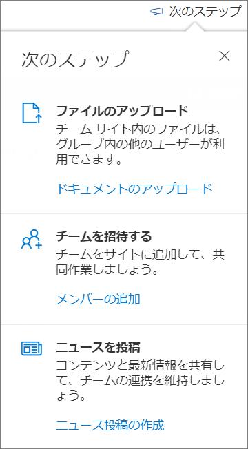 OneDrive for Business で新しい共有ライブラリを作成した後の次のステップウィンドウ