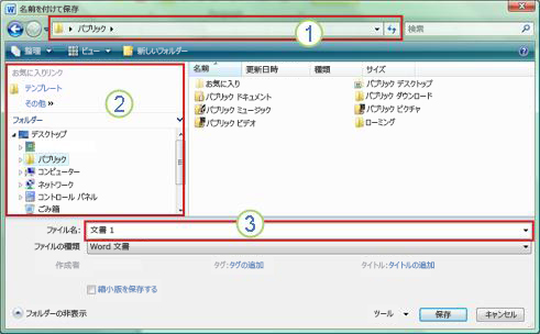 Windows Vista と Windows 7 の [名前を付けて保存] ダイアログ ボックス