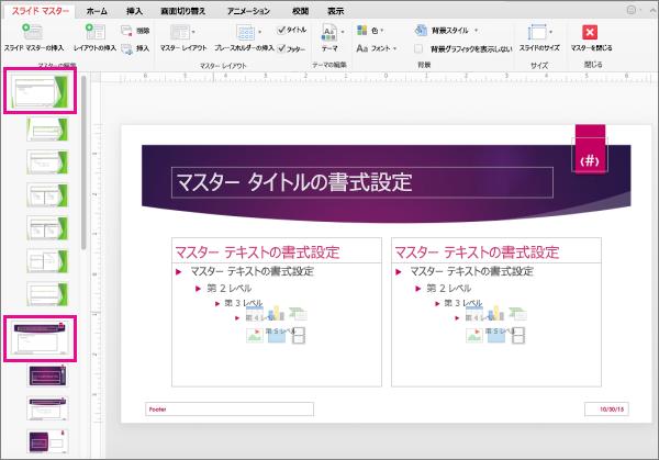 2 つのスライド マスターを含むプレゼンテーション