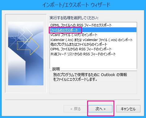 [ファイルにエクスポート] を選択する