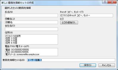 Publisher 2010 で新規ビジネス情報セットを作成する