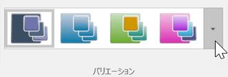 [デザイン] > [テーマ] > [バリエーション] ツール バーを示すスクリーンショット