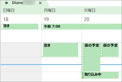 自分の予定表を共有したユーザーに対してどのように表示されるかを示します。
