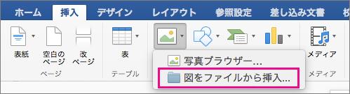[挿入] タブの [ファイルからの画像] が強調表示されています。