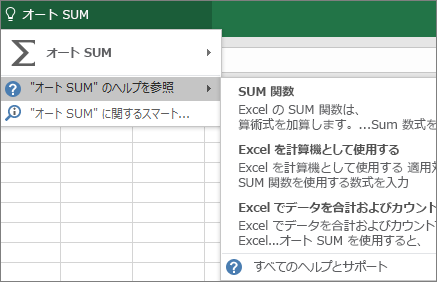 Excel のヘルプを表示する