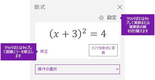 [数式] 作業ウィンドウ内の数式