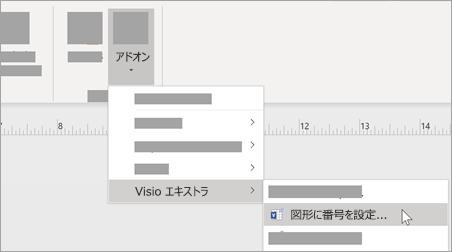 [表示] タブの [アドオン _gt Visio エキストラ _gt 番号の書式設定を追加する図形に番号を選択します。