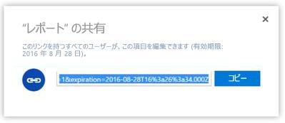 OneDrive for Business のリンクの取得ダイアログ ボックスのスクリーンショット