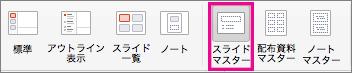 PPT for Mac の [スライド マスター] コマンド
