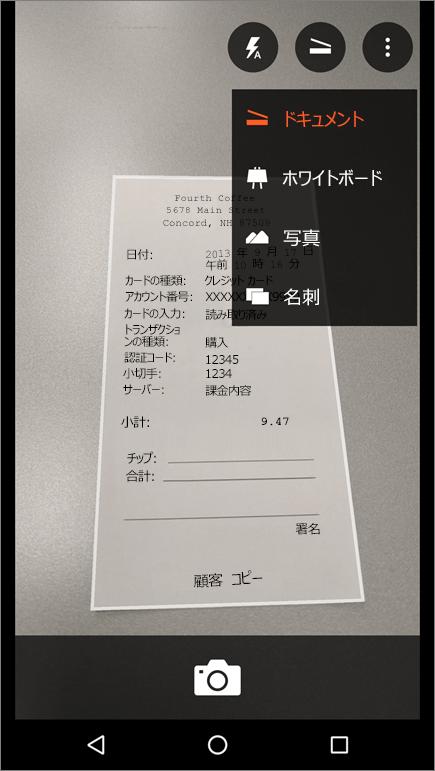 Android 用 Office Lens での画像の取り込み方法を示したスクリーンショット。
