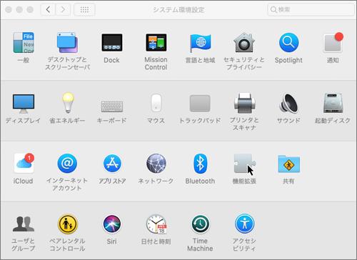 Mac のシステム環境設定のスクリーンショット
