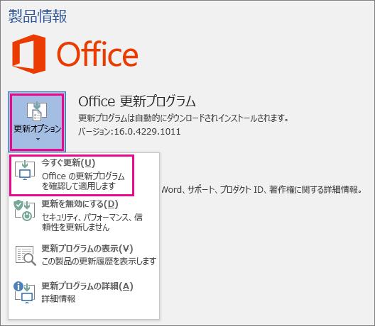 Word 2016 で Office 更新プログラムを手動で確認する