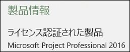 製品情報 - Project Professional 2016