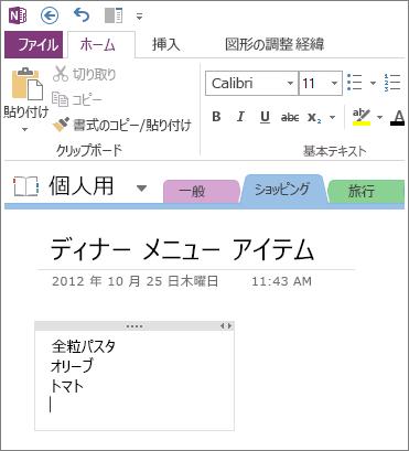 任意の場所をクリックして OneNote にノートを入力します。