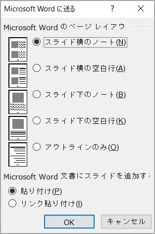 Microsoft Word へ送信ボックス