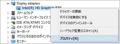 Windows のデバイス マネージャーにアクセスして、ディスプレイ アダプター ドライバーを管理します。