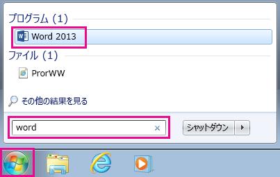 Windows 7 の Office アプリを検索する