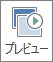 [画面切り替え] タブの [プレビュー] ボタン
