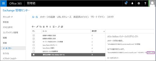 スクリーンショットには、Exchange 管理センター内の [メール フロー] 領域の [ルール] ページが表示されています。ユーザー Allie Bellew のメールをリダイレクトできるように [オン] チェック ボックスが選択されています。