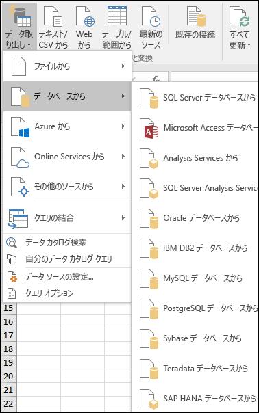 データベースからの取得と変換のオプション