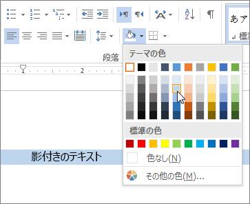 テキストに網かけの色を適用する