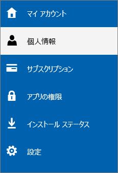 管理パスワードの情報を更新する