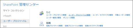 ユーザー プロファイルのページでユーザー プロファイルの管理リンク