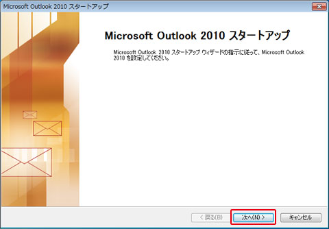 Microsoft Outlook 2010 スタートアップ