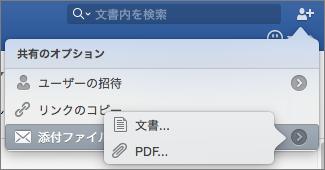 送信するドキュメントの形式を Word 文書と PDF から選びます。