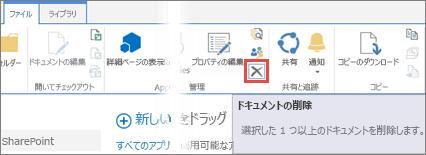 アプリ カタログの SharePoint 用アプリ ライブラリからのアプリの削除