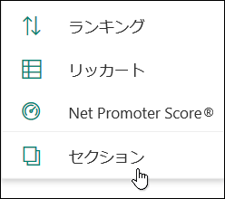 Microsoft フォームで新しいセクションのオプション
