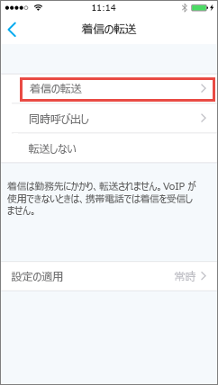 Skype for Business for iOS の [着信の転送] 画面
