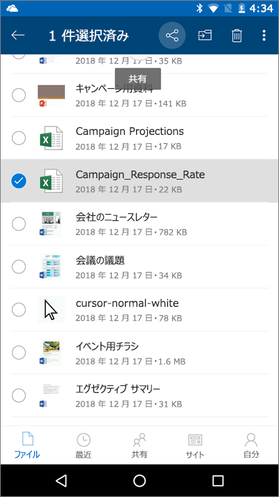 ファイルが選択され、[アップロード] アイコンが強調表示された OneDrive モバイル アプリのスクリーンショット